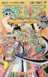 ONE PIECE 93巻 (93)