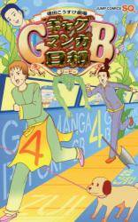 増田こうすけ劇場 ギャグマンガ日和GB 4巻 (4)