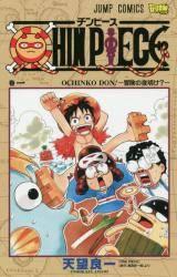 CHIN PIECE 1巻 (1)