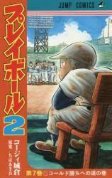 プレイボール2 7巻 (7)