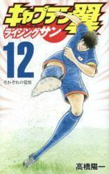 キャプテン翼ライジングサン 12巻 (12)