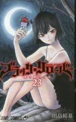 ブラッククローバー 23巻 (23)