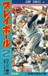 プレイボール2 8巻 (8)