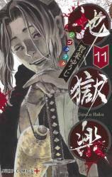 地獄楽 11巻 (11)
