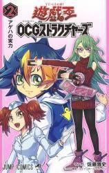遊☆戯☆王 OCG ストラクチャーズ 2巻 (2)