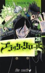 ブラッククローバー 28巻 (28)