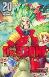 Dr.STONE 20巻 (20)