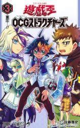 遊☆戯☆王 OCG ストラクチャーズ 3巻 (3)