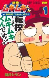 筋魂!ムキムキくん 1巻 (1)