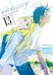 サマータイムレンダ 13巻 (13)