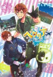 ヘタリア World ★ Stars 5巻 (5)