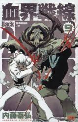 血界戦線 Back 2 Back 9巻 (9)