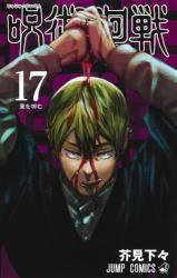 呪術廻戦 17巻 (17)