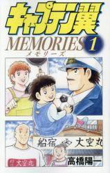 キャプテン翼 MEMORIES 1巻 (1)