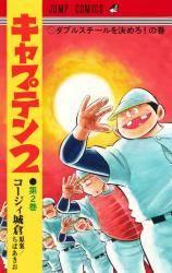 キャプテン2 2巻 (2)