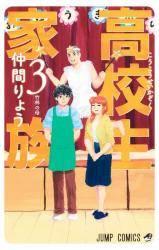 高校生家族 3巻 (3)