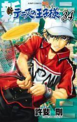 新テニスの王子様 34巻 (34)