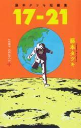藤本タツキ短編集「17−21」