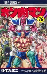 キン肉マン 76巻 (76)