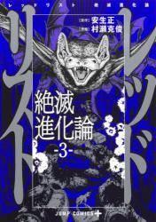 レッドリスト 絶滅進化論 3巻 (3)
