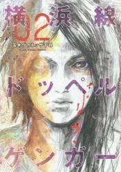 横浜線ドッペルゲンガー 2巻 (2)