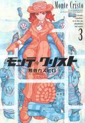 モンテ・クリスト 3巻 (3)