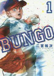 BUNGO—ブンゴ— 1巻 (1)
