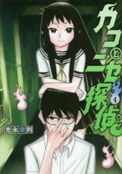 カコとニセ探偵 4巻 (4)