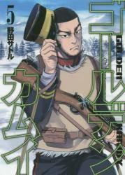 ゴールデンカムイ 5巻 (5)