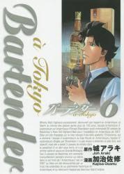 バーテンダー a Tokyo 6巻 (6)