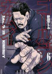 ゴールデンカムイ 6巻 (6)
