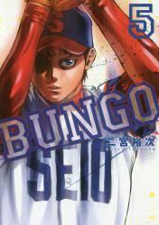 BUNGO—ブンゴ— 5巻 (5)
