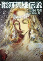 銀河英雄伝説 4巻 (4)