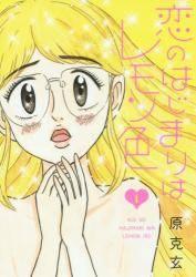 恋のはじまりはレモン色 1巻 (1)