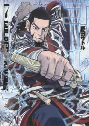 ゴールデンカムイ 7巻 (7)