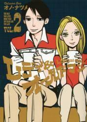 レディ&オールドマン 2巻 (2)