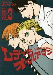 レディ&オールドマン 3巻 (3)
