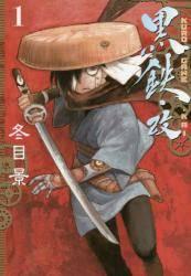 黒鉄・改 KUROGANE-KAI 1巻 (1)