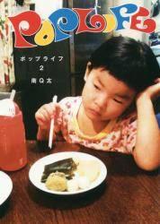 Pop Life 2巻 (2)