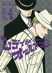 レディ&オールドマン 4巻 (4)