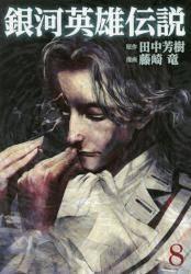 銀河英雄伝説 8巻 (8)