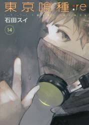 東京喰種トーキョーグール:re 14巻 (14)