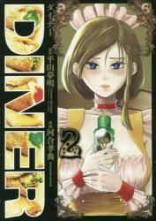 DINER ダイナー 2巻 (2)