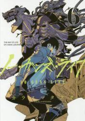 ノー・ガンズ・ライフ 6巻 (6)