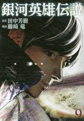 銀河英雄伝説 9巻 (9)