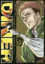 DINER ダイナー 3巻 (3)