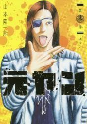 元ヤン 12巻 (12)