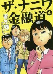 ザ・ナニワ金融道 4巻 (4)