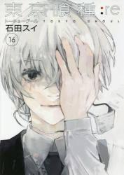 東京喰種トーキョーグール:re 16巻 (16)