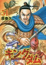 キングダム 51巻 (51)
